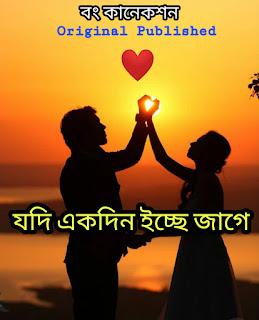 Bangla Premer Kobita - যদি একদিন ইচ্ছে জাগে - Love poem