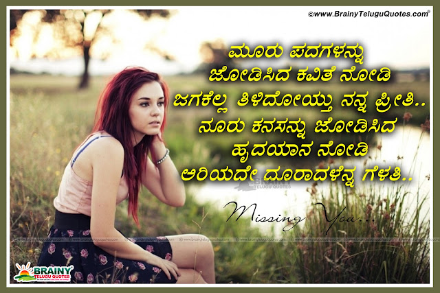 Love Feeling Latest Kannada Quotes Hd Wallpapers
