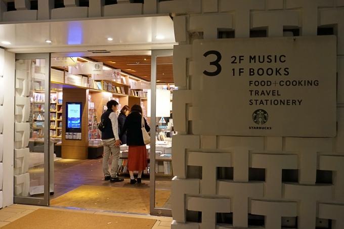 Daikanyaman nähtävyydet - T-site kirjakauppa