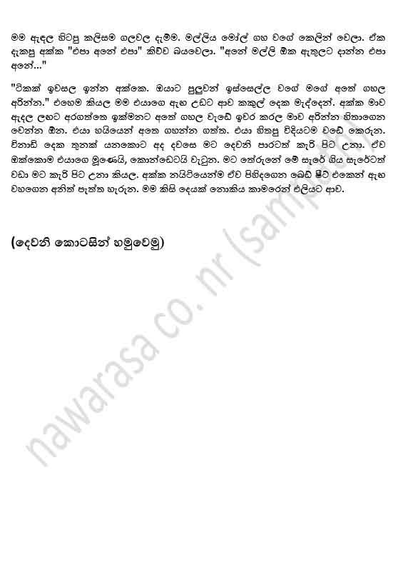 Mage Kella 1 Sinhala Wal Katha - Modern Home Revolution