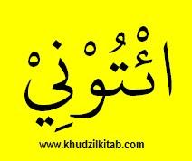 cara baca ituni - khudzilkitab.com