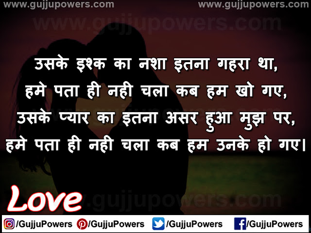 romantic shayari status hindi