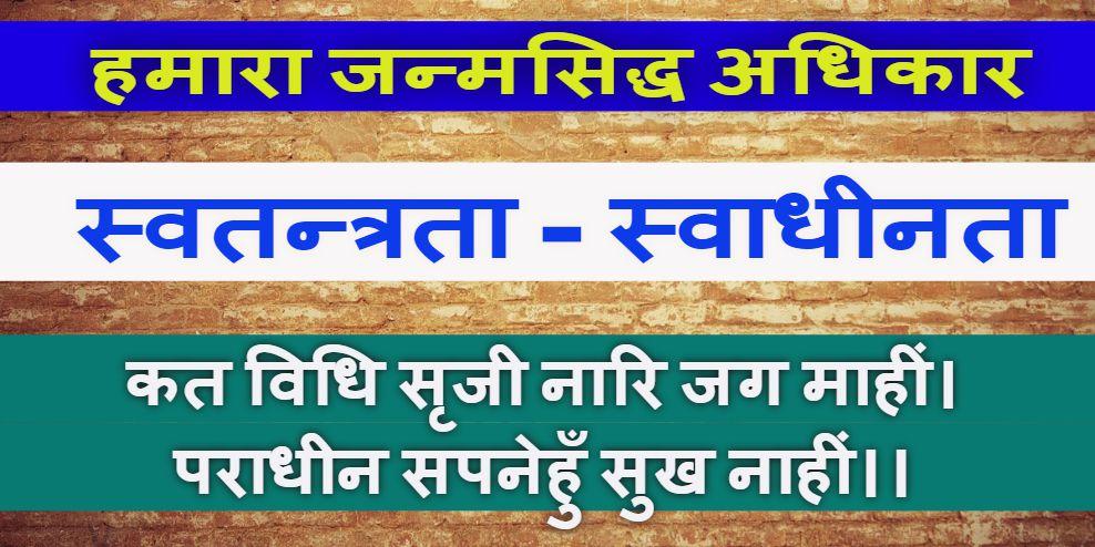 Swadhinata - स्वतन्त्रता : हमारा जन्मसिद्ध अधिकार