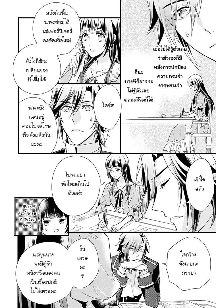 อ่านการ์ตูน Daites Ryou Koubouki ตอนที่ 5 หน้าที่ 18