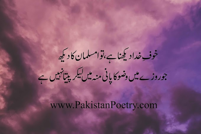 Islamic Urdu Poetry | Ramadan Poetry