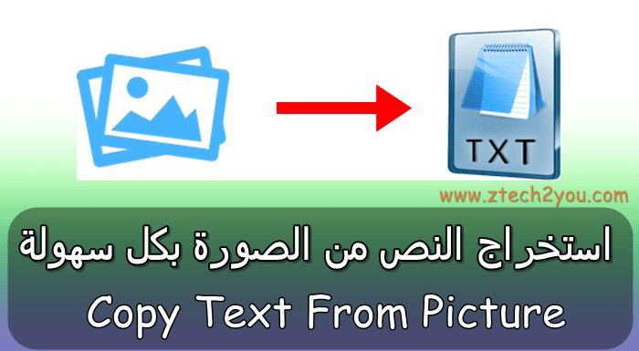 كيفية استخراج النص من الصورة بكل سهولة Extract Text From Image