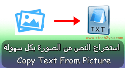 extract-copy-text-from-picture