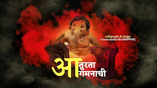 Ganesh Chaturthi Marath wishes images