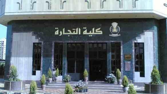 نتيجة كلية التجارة جامعة القاهرة الترم الأول 2020