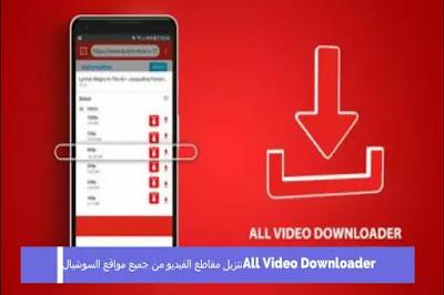 All Video Downloader تنزيل مقاطع الفيديو من جميع مواقع السوشيال