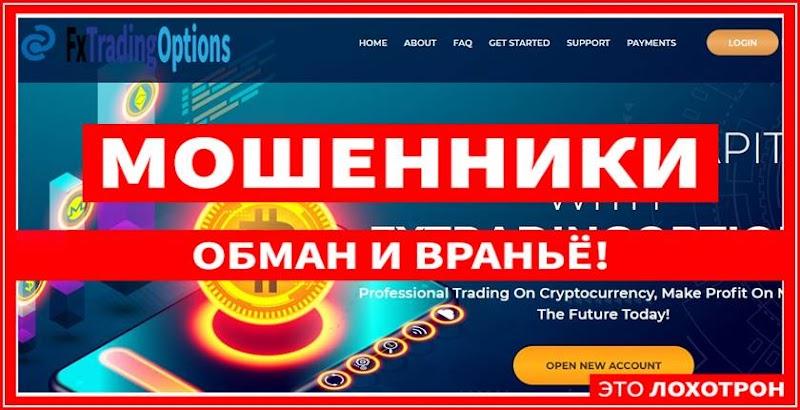 Мошеннический проект fxtradingoptions.net – Отзывы, обман, развод. Компания FxTradingOptions мошенники