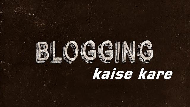 blogging kaise kare- कंहा करें और कुछ मोटिवेशन बातें हिंदी में 2020
