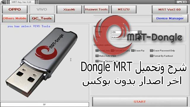 شرح وتحميل  برنامج  mrt dongle اخر اصدار مع التفعيل