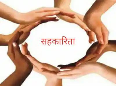 सहकारिता का अर्थ और परिभाषा