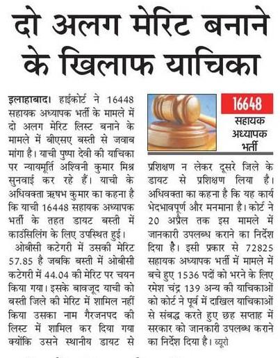 16448 शिक्षक भर्ती में दो अलग मेरिट बनाने के खिलाफ याचिका दायर