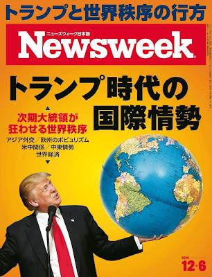 週刊ニューズウィーク日本版「特集 トランプ時代の国際情勢」〈2016年12月6号〉 raw zip dl