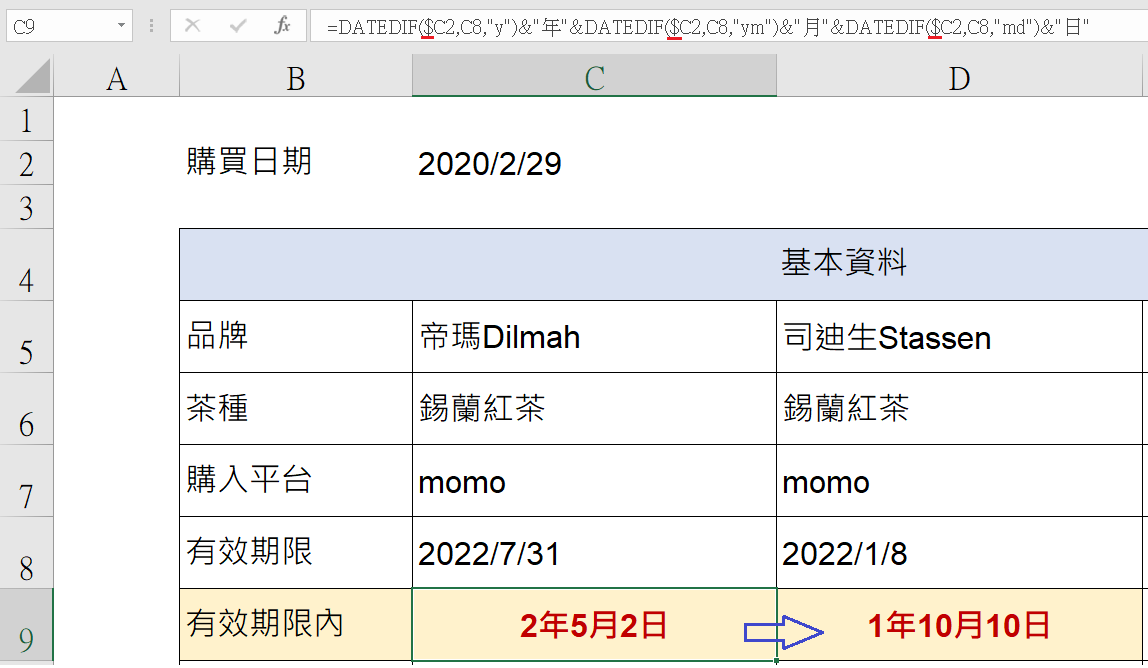 食品有效期限、人員年資計算_Excel活用-019