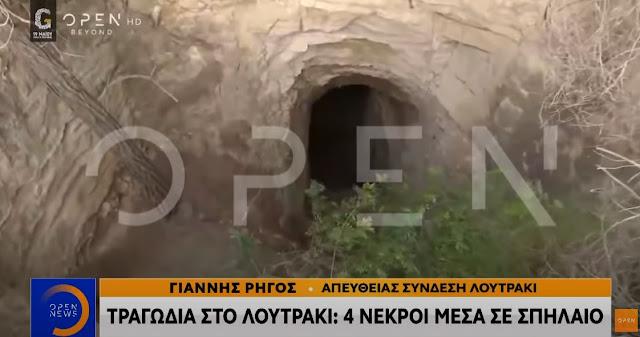 Νέες αποκαλύψεις για την τραγωδία με τους 4 νεκρούς σε σπηλιά στο Λουτράκι (βίντεο)
