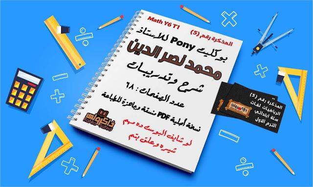 مذكرة بوني في شرح منهج الماث للصف السادس الابتدائي الترم الاول للاستاذ محمد نصر الدين