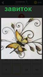 На белой стене изображение завитков из тонких железных прутьев и сверху закреплена бабочка