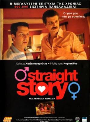 El mundo al reves gays y heterosexual marriage