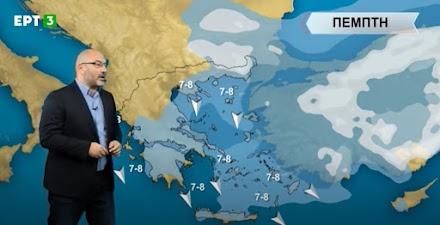 Σάκης Αρναούτογλου: Σημαντική αλλαγή του καιρού από την Τετάρτη (video)