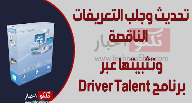 برنامج Driver Talent لتحديث وجلب التعريفات الأصلية وتثبيت التعريفات الناقصة