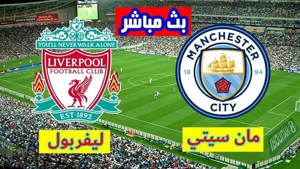 مشاهدة مباراة ليفربول ومانشستر سيتي بث مباشر Live : liverpool vs manchester-city 2019