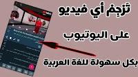 ترجمة أي فيديو على يوتيوب التي لا تتوفر على ترجمة إلى العربية للأندرويد بكل سهولة translate any youtube video