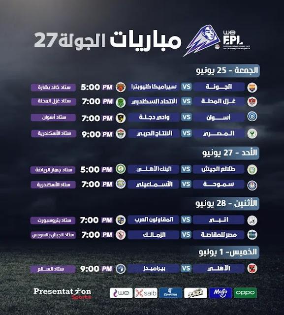 جدول مباريات الأسبوع 27 من الدورى المصرى الممتاز بعد التعديل