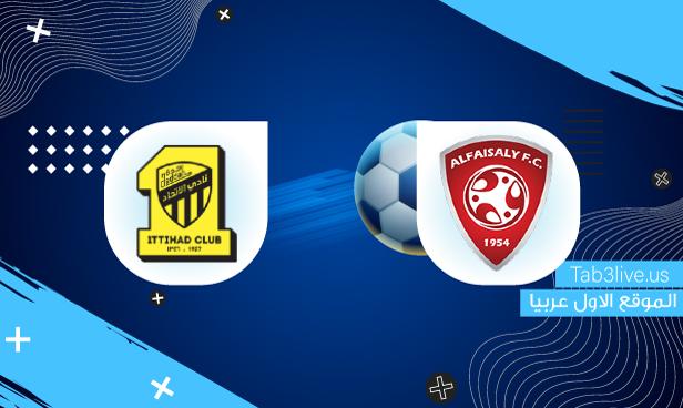 نتيجة مباراة الإتحاد السعودي والفيصلي 2021/08/27 الدوري السعودي