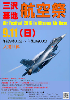 Air Festival 2016 in Misawa Air Base (a.k.a. Misawa Air Show) poster 平成28年三沢基地航空祭 ポスター Kichi Koukuu Matsuri
