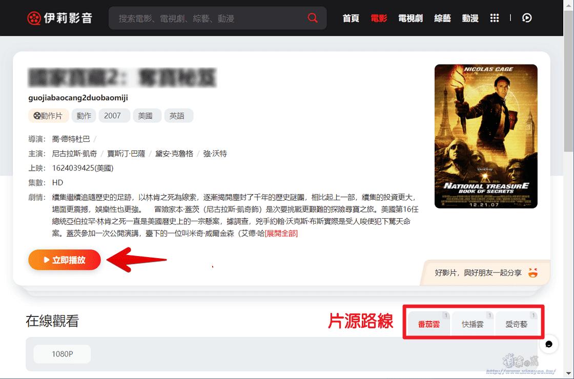 伊莉影音:熱門電影、熱播戲劇、綜藝和動漫免費線上看,不用註冊