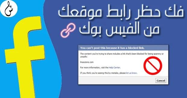 فك حظر الفيس بوك للمواقع في 5 دقائق طريقه سهلة ومضمونه 100✔100