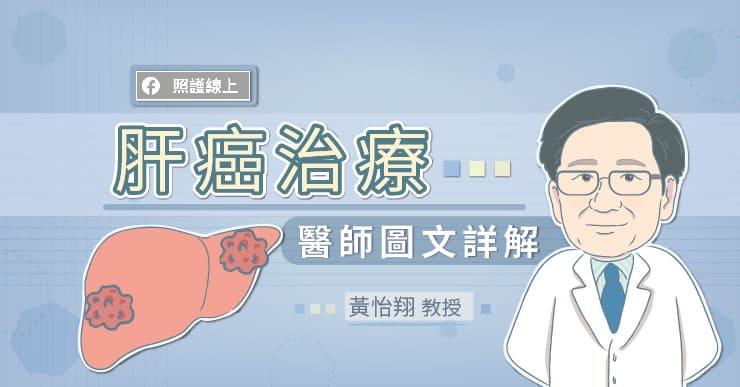 肝癌治療,醫師圖文詳解