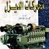 كتاب محركات الديزل بالعربي