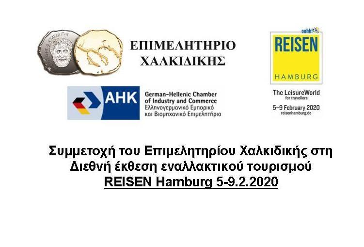 Το Επιμελητήριο Χαλκιδικής στην Reisen Hamburg 5-9.2.2020
