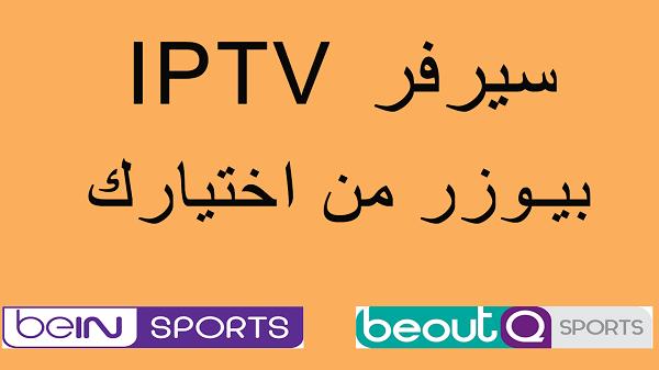 الان يمكنك الحصول على اقوى سيرفر IPTV بيوزر من اختيارك