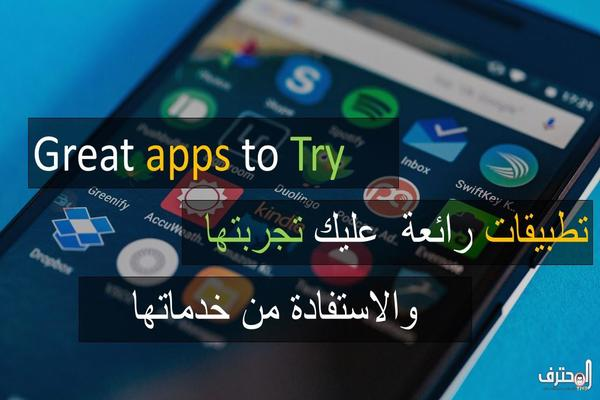 تطبيقات رائعة عليك تجربتها!