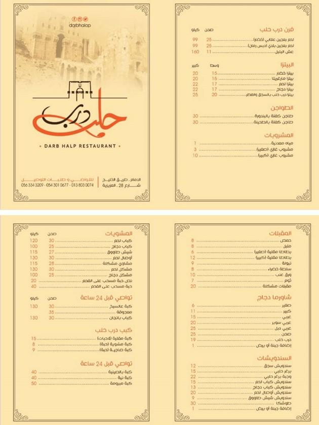 منيو مطعم درب حلب