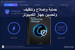 Advanced SystemCare Ultimate 12-3-16 حماية وإصلاح وتنظيف وتحسين جهاز الكمبيوتر