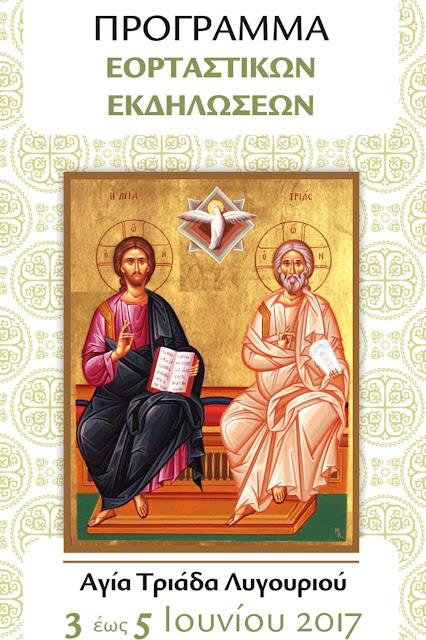 Το πρόγραμμα των εκδηλώσεων για την εορτή του Αγίου Πνεύματος στην Αγία Τριάδα Λυγουριού