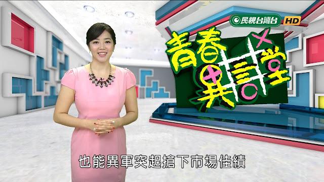 原來生活是這樣: 2017.01.14 民視主播 劉方慈