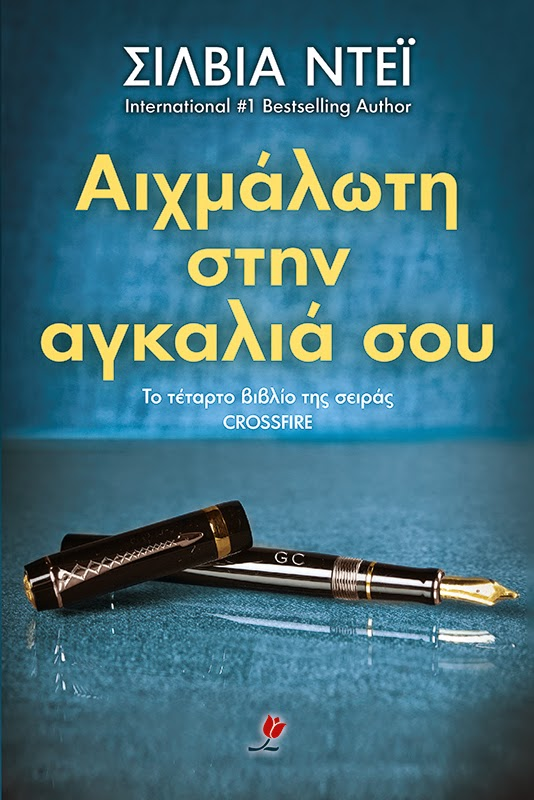 http://www.culture21century.gr/2015/03/sylvia-day-book-review.html