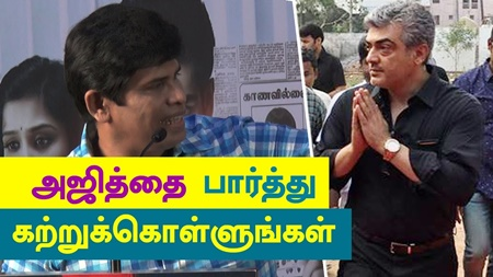 All Actors Should Learn from Ajith : Anand Raj | Sathya Press Meet