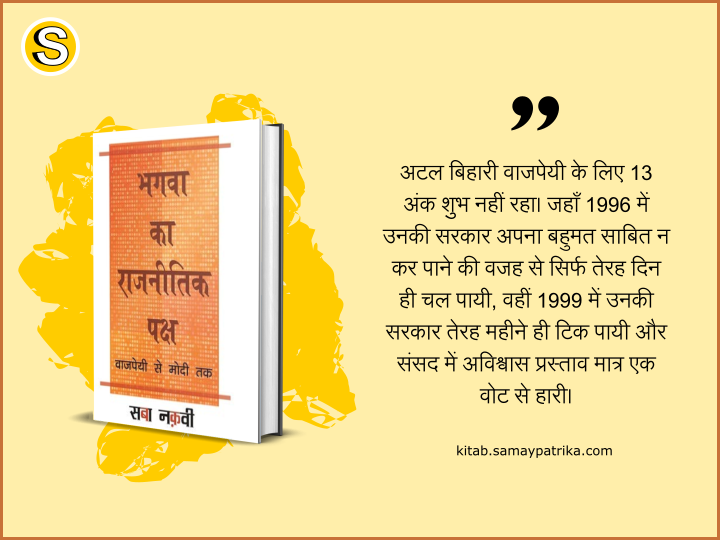 atal-bihari-book-in-hindi