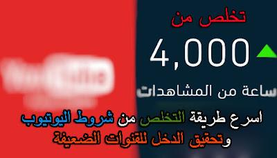 تخطي 4000 ساعه و 1000 مشترك   نخلص من 4000 ساعه مشاهدة   4000 ساعه  تحقيق الربح في قناة اليوتيوب