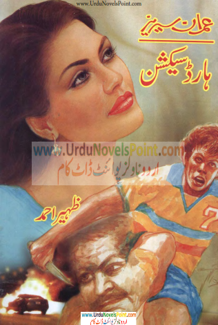 Hard Section Imran Series by Zaheer Ahmed