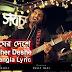 Jabo Megher Deshe Bangla Lyrics যাবো মেঘের দেশে | চিত্রপট