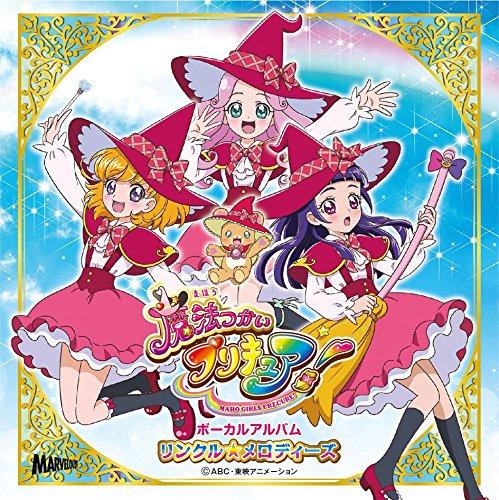 [Album] 魔法つかいプリキュア!  ボーカルアルバム リンクル☆メロディーズ (2016.07.13/MP3/116.88MB)